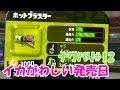【Splatoon2】イカがわしい発売日【実況】ナワバリ#12:ホッブラ