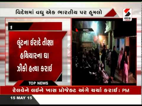 Gujarati Man attacked in South Africa || Sandesh News