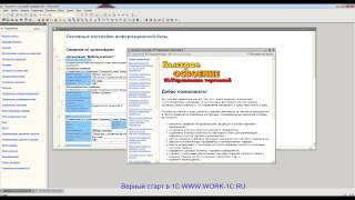 Управление торговлей 10 3 Начало работы с программой