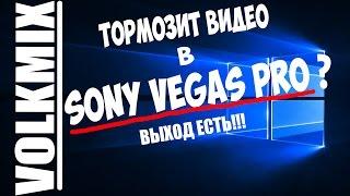 Тормозит видео в Sony Vegas Pro 10,11,12,13