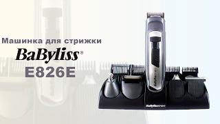 Машинка для стрижки BaByliss E826E - видео обзор