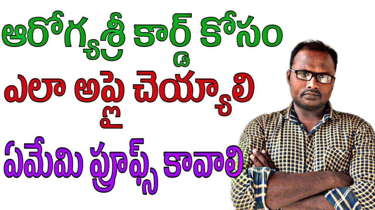 How to apply arogyasri card in telangana,How to apply arogyasri card in  andhra pradesh by Prtech Telugu