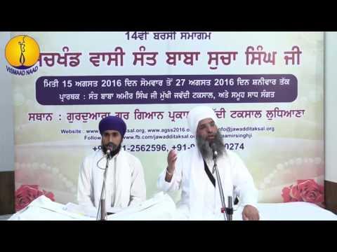 14th Barsi Sant Baba Sucha Singh ji : Katha Sant Baba Amir Singh ji (18)