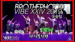 [댄스팀] 니들은 짖어도 우리는 잘한다 feat. 악플러 / Brotherhood (브라더후드) - Vibe XXIV 2019 우승팀 / 악플러 변비 걸려라