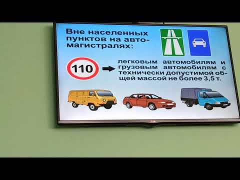 Глава №11. Скорость движения транспортных средств (Краткое описание).