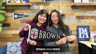 2021太平洋私立學校中文說明會
