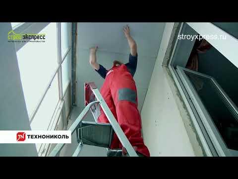 Утепление балкона экструдированным пенополистиролом