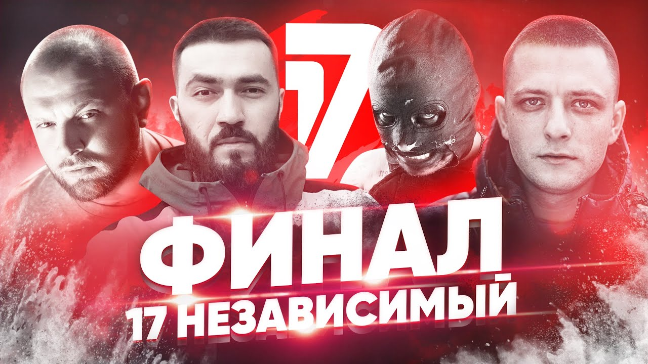 ФИНАЛ 17 НЕЗАВИСИМЫЙ БАТТЛ / ФИНАЛ SPIN OFF VIDEO BATTLE / АНОНС