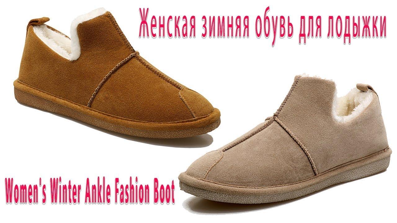 Купить женская обувь, осень-зима в интернет-магазине intertop.