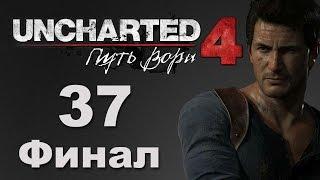 Uncharted 4: Путь вора - Эпилог - прохождение игры на русском [#37] (финал)