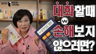 절대 손해보지 않는 대화법?! 상대방의 호감을 얻고 마음 여는 법을 공개합니다! We Need To Talk – 김미경의 북드라마 시즌1 #11 Reviewed by Mk Kim