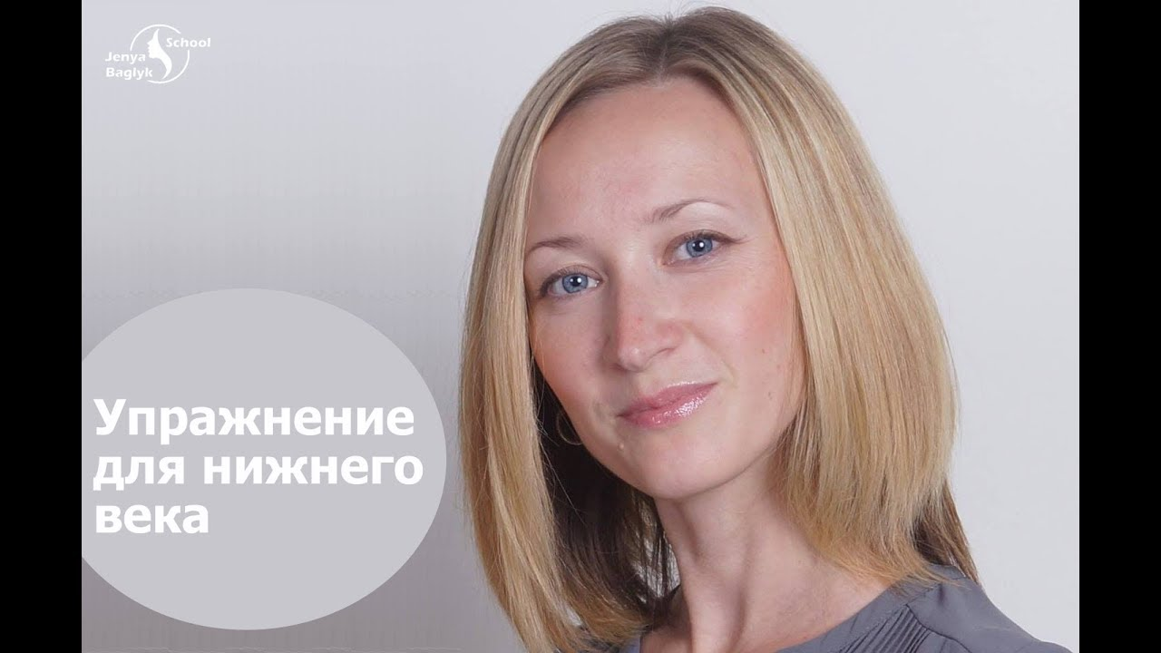 ✅ Как укрепить круговую мышцу глаза? | Новая локация в Москве ...