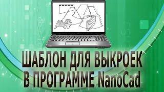 ✂✂  Шаблон для программы NanoCad ✂✂