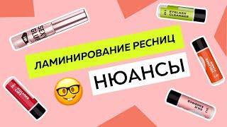 ПРОЦЕДУРА ЛАМИНИРОВАНИЯ РЕСНИЦ