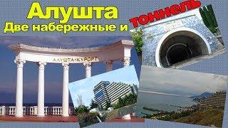 КРЫМ 2019 / Алушта / Центральная и Восточная набережные / Тоннель