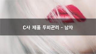 [모발과 두피관리학] C사 제품 두피관리 - 남자
