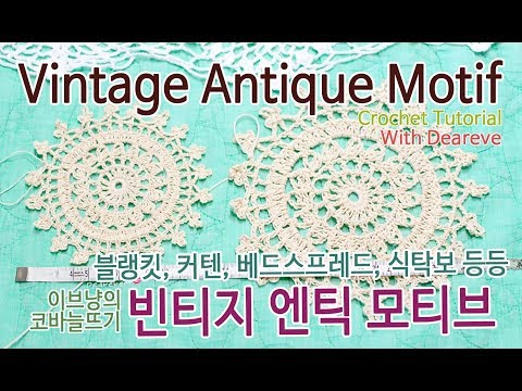 [Crochet] 8단 빈티지 앤틱 모티브뜨기, 코바늘 컵받침, 컵매트, 티코스터, 쁘띠 도일리  How to Crochet Vintage Antique Motif