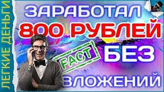 КАК ЗАРАБОТАТЬ 1000 РУБЛЕЙ НОВИЧКУ, в Webartex / ЗАРАБОТОК В ИНТЕРНЕТЕ