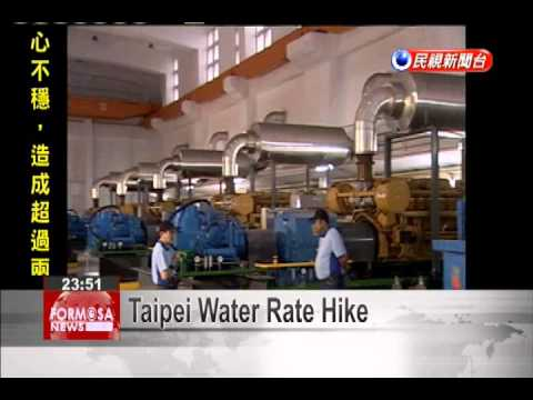 Taipei Water Rate Hike