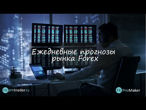Комплексная аналитика рынка форекс на сегодня 19.11.2018.