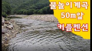 청정계곡 50 m 물놀이할수있는 청도커플펜션매매