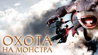 Охота на монстра - Официальный трейлер (HD)
