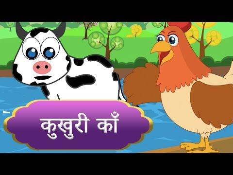 Kukhuri Kaan कुखुरी काँ - Popular Nepali Nursery Rhymes