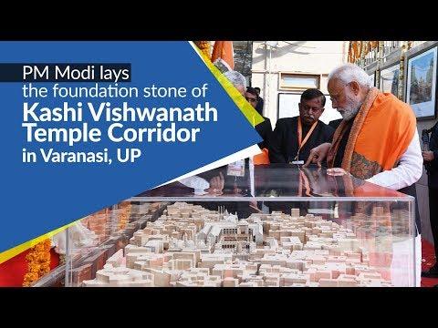 PM Modi lays the foundation stone of Kashi Vishwanath Temple Corridor in Varanasi, UP | PMO