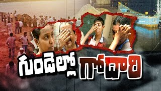 East Godavari Boat Capsize: Teachers Crying | గుండెల్లో గోదారి..! - Watch Exclusive