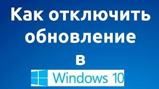 Как отключить обновление в Windows 10