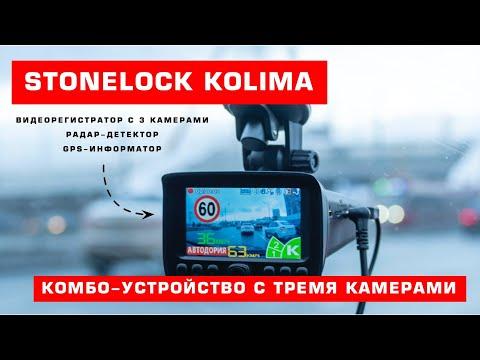 Обзор комбо-устройства с тремя камерами Stonelock Kolima: тест и пример работы
