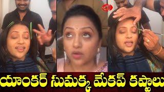 Anchor Suma Unseen Private Videos | Suma Kanakala Makeup Video | Gossip Adda
