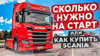 Сколько нужно на первый взнос или как купить грузовик Scania молодой компании.