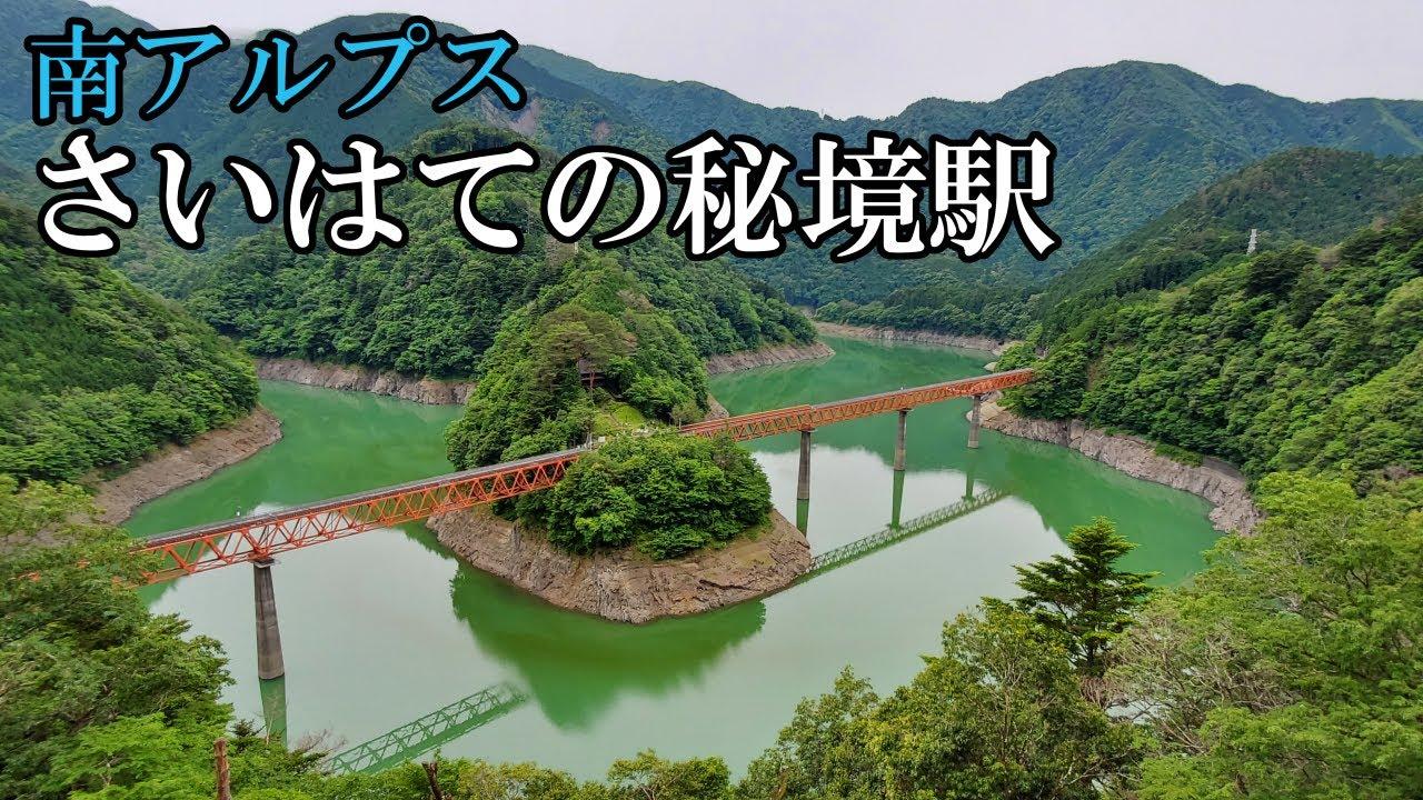 【大井川鐵道】鉄道マニアしかいない辺境路線の秘境駅に降りまくる旅(後編)