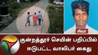 குன்றத்தூர் செயின் பறிப்பில் ஈடுபட்ட வாலிபர் கைது | #Chennai #Kundrathur