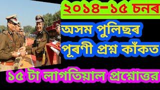 Assam police AB UB SI written exam ৰ পূৰণী প্রশ্ন কাঁকত 2014-15 চনৰ very must important questions