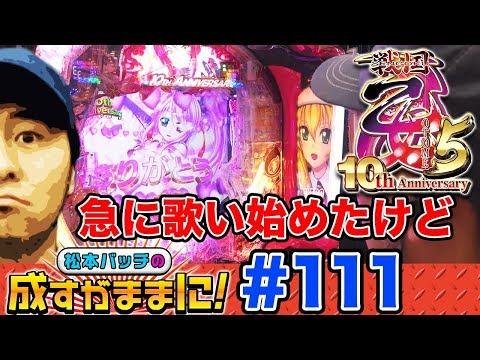 松本バッチの成すがままに #111CR戦国乙女5〜10th Anniversary〜パチンコ