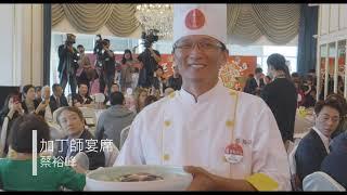 2019台南美食節-食光倒影台北記者會影片