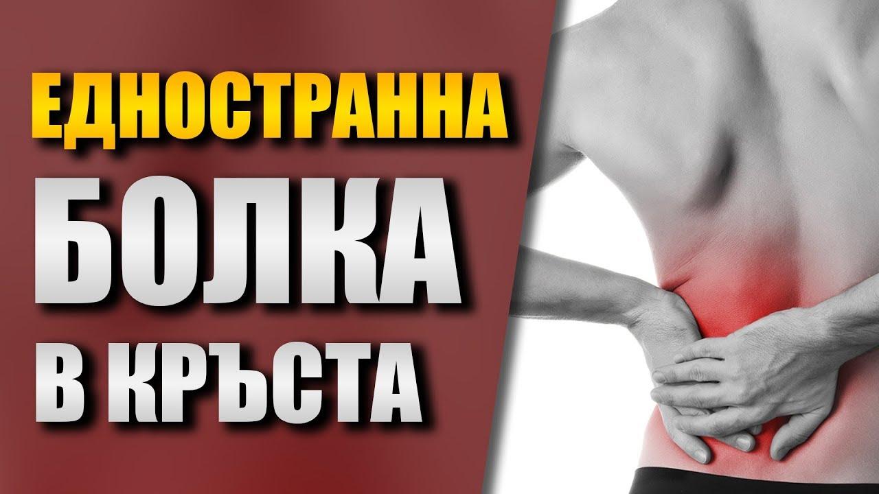 Едностранна болка в кръста - Скъсен крак и облекчаване на..