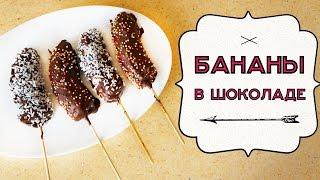 DIY: Бананы в шоколаде / Рецепт / PART 2