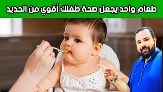 صنف واحد من الطعام يجعل صحة طفلك أقوي من الحديد 💪