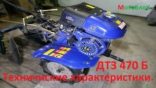 Мотоблок ДТЗ 470Б техничиские характеристики.