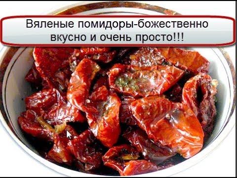 Вкуснейшие вяленые помидоры с базиликом и кинзой - YouTube