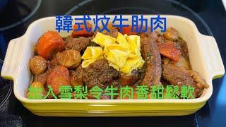 醉愛煮食男-韓式炆牛肋肉