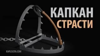 Капкан Страсти - Анатолий Валуевич | Альманах Апрель 2007(, 2016-09-27T03:34:43.000Z)