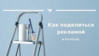 как посмотреть свою рекламу вживую - как поделиться рекламой в Facebook