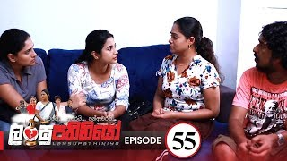 Lansupathiniyo | Episode 55 - (2020-02-10) | ITN Thumbnail