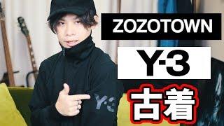 【ZOZOTOWN】ZOZOUSEDでY-3のジャージ購入してみた! thumbnail