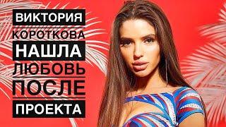 Виктория Короткова нашла любовь после проекта