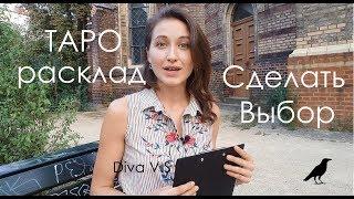 ТАРО - Сделать Выбор - Персональный Расклад (пример) / Diva V.S